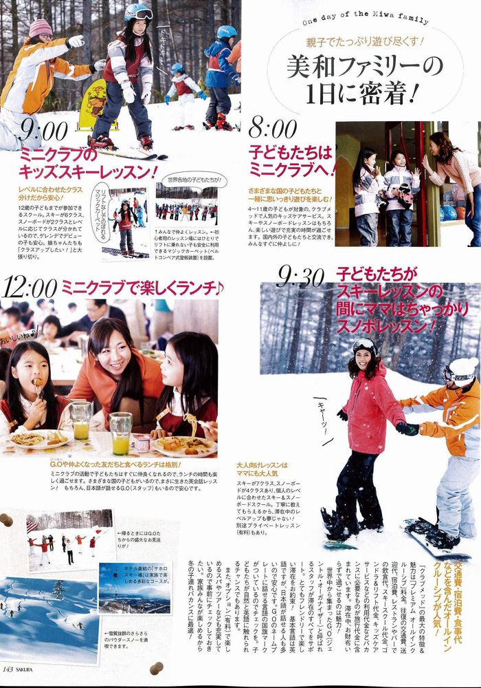 SAKURA(2013・春号) 2