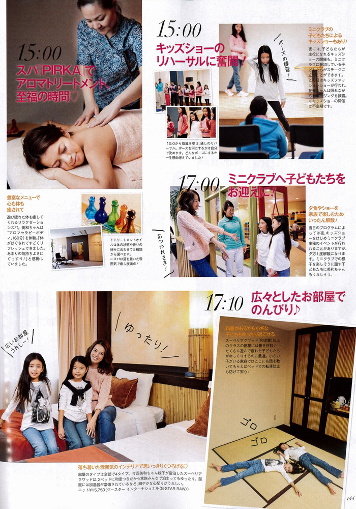 SAKURA(2013・春号) 3