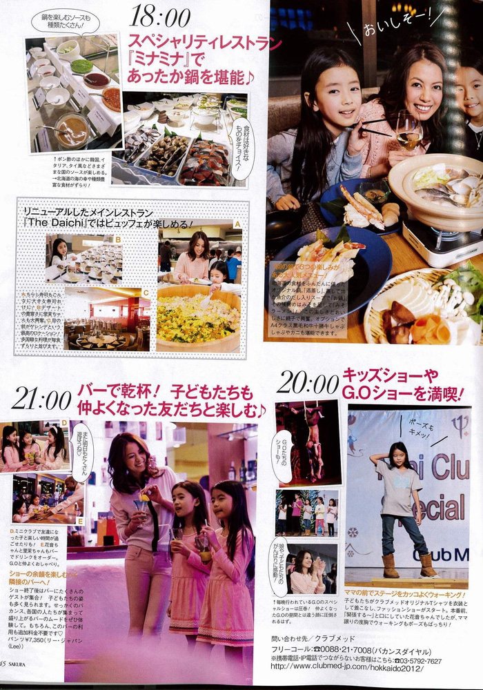 SAKURA(2013・春号) 4