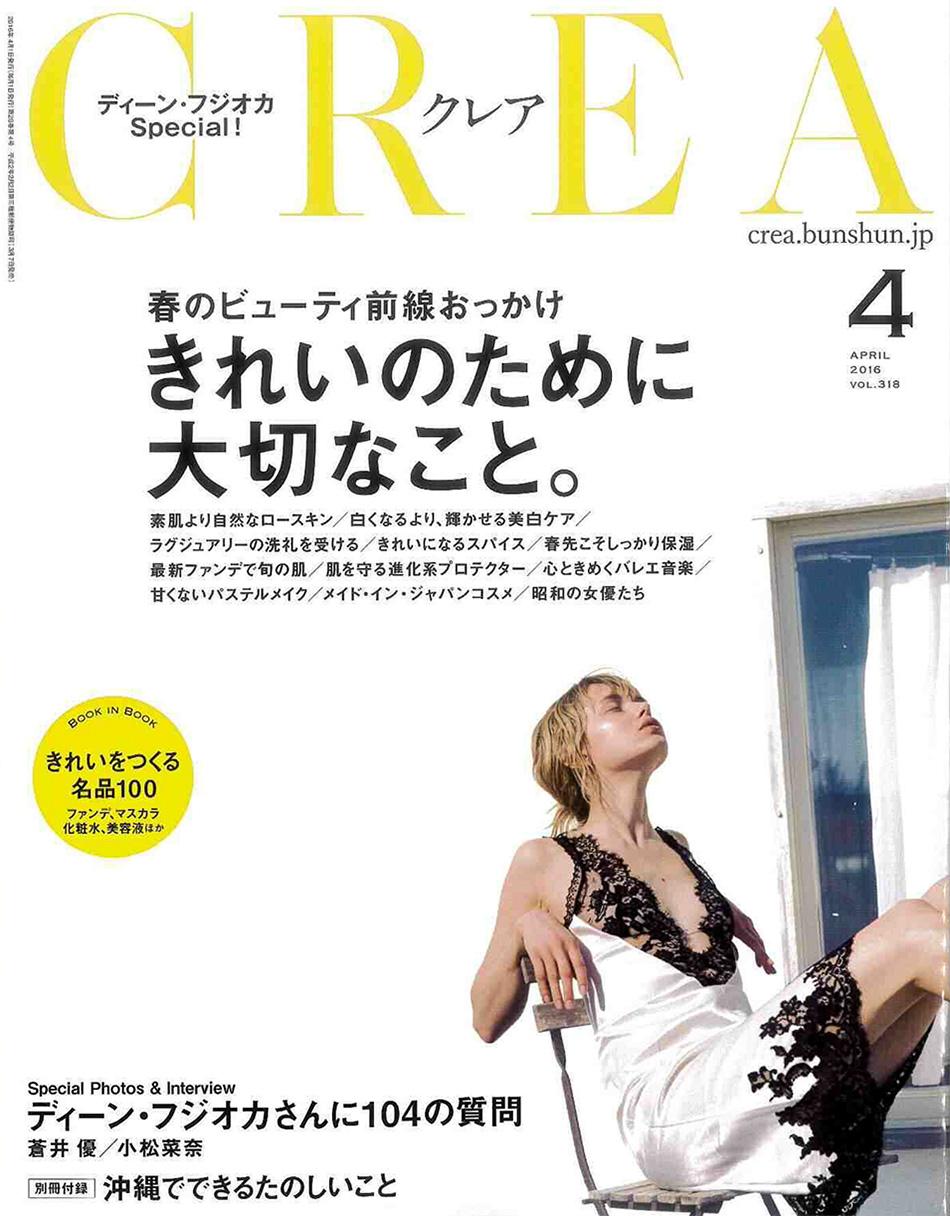 CREA(2016.4月号)