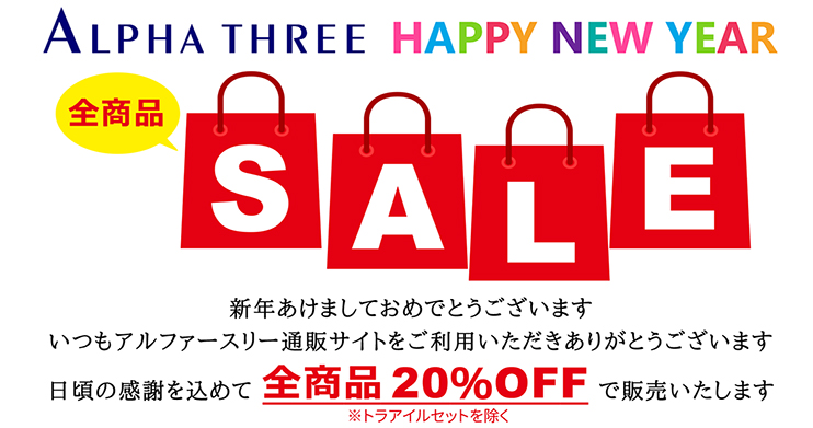 2019-happy-new-year-sale